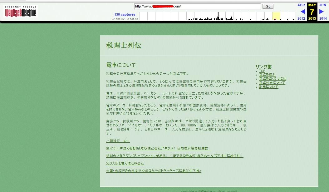 Ver si un dominio está penalizado con archive.org